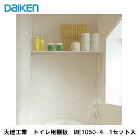 大建工業 【トイレ用棚板 ME1050-4 1セット入】
