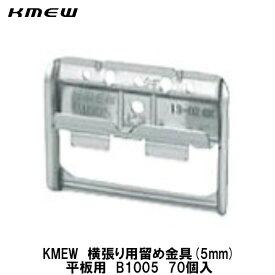 KMEW横張り用留め金具(5mm)【平板用 B1005 70個入】