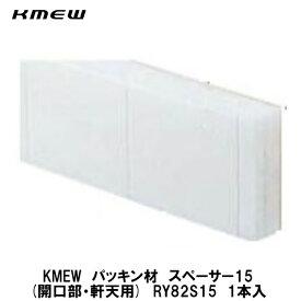 KMEWパッキン材【スペーサー15(開口部・軒天等用) RY82S15 1本(22個)入】