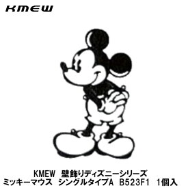 KMEW【壁飾り ディズニーシリーズ ミッキーマウス・シングルタイプA】B523F1 1個入