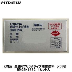 KMEW【壁飾りブリックタイプ補修塗料 レッドB RM95H1572 1セット入】