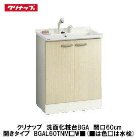 クリナップ【洗面化粧台BGAシリーズ 開きタイプ 間口60cm BGAL60TNM□W■】(■は色品番、□は水栓)