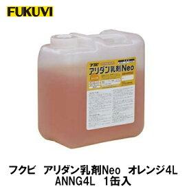 フクビ【アリダン乳剤Neo オレンジ 4L】ANNG4L