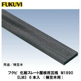フクビ【エコランバー瓦桟M1890 ELM3 6本入】(化粧スレート屋根用)