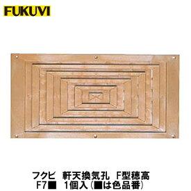フクビ【軒天換気孔 F型穂高 F7■ 1個入(■は色品番)】