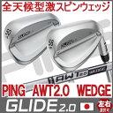 【ピン公認フィッター対応 ポイント10倍】PING ピン ゴルフ GLIDE 2.0 グライド 2.0 ウェッジ ピン AWT2.0 WEDGEウェッジ専用 ス...