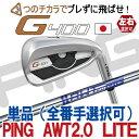【ピン公認フィッター対応 ポイント10倍】PING ピン ゴルフG400 アイアン純正 AWT 2.0 LITE スチール単品(全番手選択可能)(左用・レフト・レフティーあり)ping g400 ironジー400【日本仕様】