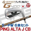 【ピン公認フィッター対応 ポイント10倍】PING ピン ゴルフG400 アイアンG400標準シャフト ALTA J CB カーボン5I〜PW(6本セット)(左用・レフト・レフティーあり)ping g400 ironジー400【日本仕様】
