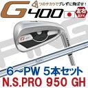 【ピン公認フィッター対応 ポイント10倍】PING ピン ゴルフG400 アイアンNS PRO 950GH6I〜PW(5本セット)(左用・レフト・レフティーあり)ping g400 ironジー400【日本仕様】