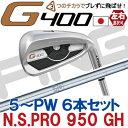 【ピン公認フィッター対応 ポイント10倍】PING ピン ゴルフG400 アイアンNS PRO 950GH5I〜PW(6本セット)(左用・レフト・レフティーあり)ping g400 ironジー400【日本仕様】