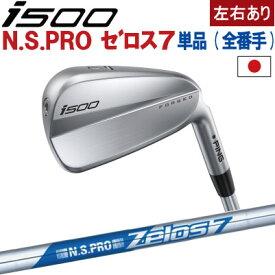 ポイント10倍 PING 販売実績NO.1 ping I500 アイアン ピン ゴルフ i500 iron単品 全番手選択可能 N.S.PRO ZELO 7ゼロス7(左用・レフト・レフティーあり)ピン アイ500 アイアン 日本仕様