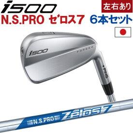 ポイント10倍 PING 販売実績NO.1 ping I500 アイアン ピン ゴルフ i500 iron5I〜PW(6本セット)N.S.PRO ZELO 7ゼロス7(左用・レフト・レフティーあり)ピン アイ500 アイアン 日本仕様