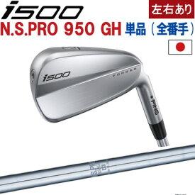 ポイント10倍 PING 販売実績NO.1 ping I500 アイアン ピン ゴルフ i500 iron単品 全番手選択可能 NS PRO 950GH スチール(左用・レフト・レフティーあり)ピン アイ500 アイアン 日本仕様