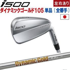 ポイント10倍 PING 販売実績NO.1 ping I500 アイアン ピン ゴルフ i500 iron単品 全番手選択可能 ダイナミックゴールド 105 DG 105 スチール(左用・レフト・レフティーあり)ピン アイ500 アイアン 日本仕様
