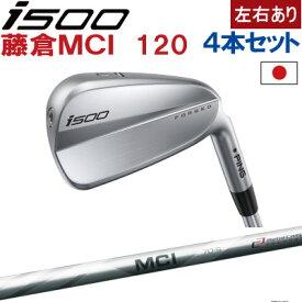 ポイント10倍 PING 販売実績NO.1 ping I500 アイアン ピン ゴルフ i500 iron7I〜PW(4本セット)フジクラMCI 120(左用・レフト・レフティーあり)ピン アイ500 アイアン 日本仕様