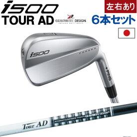 ポイント10倍 PING 販売実績NO.1 ping I500 アイアン ピン ゴルフ i500 iron5I〜PW(6本セット)グラファイトデザインTOUR-AD(左用・レフト・レフティーあり)ピン アイ500 アイアン 日本仕様