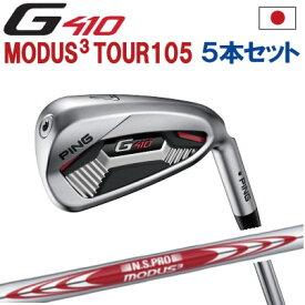 ポイント10倍 PING 販売実績NO.1 PING GOLF ピン G410 アイアンNS PRO MODUS3TOUR 105 モーダス105 6I〜PW(5本セット)(左用・レフト・レフティーあり)ping g410 ironジー410 日本仕様