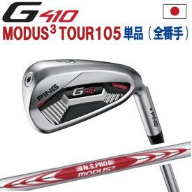 ポイント10倍 PING 販売実績NO.1 PING GOLF ピン G410 アイアンNS PRO MODUS3TOUR 105 モーダス105 単品(全番手選択可能)(左用・レフト・レフティーあり)ping g410 ironジー410 日本仕様