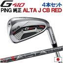 ポイント10倍 PING 販売実績NO.1 PING GOLF ピン G410 アイアンピン純正カーボンシャフトALTA J CB RED7I〜PW(4本…