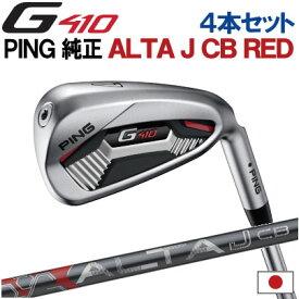 ポイント10倍 PING 販売実績NO.1 PING GOLF ピン G410 アイアンピン純正カーボンシャフトALTA J CB RED7I〜PW(4本セット)(左用・レフト・レフティーあり)ping g410 ironジー410 日本仕様