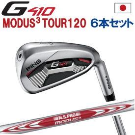 ポイント10倍 PING 販売実績NO.1 PING GOLF ピン G410 アイアンNS PRO MODUS3TOUR 120 モーダス120 5I〜PW(6本セット)(左用・レフト・レフティーあり)ping g410 ironジー410 日本仕様