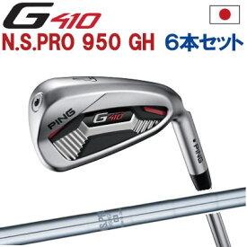 ポイント10倍 PING 販売実績NO.1 PING GOLF ピン G410 アイアンNS PRO 950GH スチール5I〜PW(6本セット)(左用・レフト・レフティーあり)ping g410 ironジー410 日本仕様