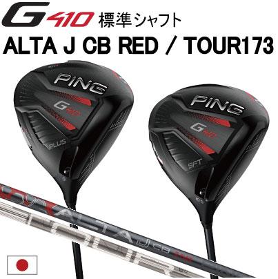 ポイント10倍 PING 販売実績NO.1 PING GOLF ピン G410 PLUS ドライバー G410 SFTec メーカー純正シャフトALTA J CB RED TOUR 173ジー410 日本仕様 (左用・レフティーあり)