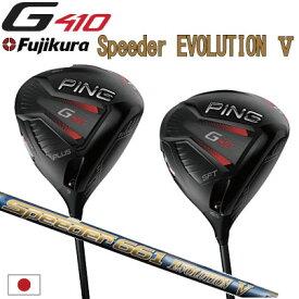 ポイント10倍 PING 販売実績NO.1 PING GOLF ピン G410 PLUS ドライバー G410 SFTec Speeder EVOLUTION 5スピーダー エボリューション 5 ジー410 日本仕様 (左用・レフティーあり)