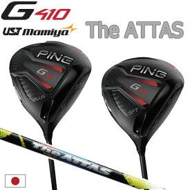 ポイント10倍 PING 販売実績NO.1 PING GOLF ピン G410 PLUS ドライバー G410 SFTec THE ATTASジ アッタスジー410 日本仕様 (左用・レフティーあり)