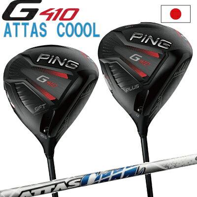 ポイント10倍 PING 販売実績NO.1 PING GOLF ピン G410 PLUS ドライバー G410 SFTec ATTAS COOOLアッタス クールジー410 日本仕様 (左用・レフティーあり)