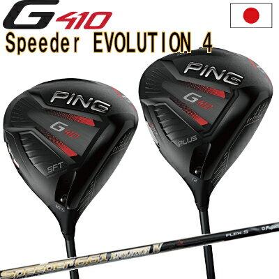 ポイント10倍 PING 販売実績NO.1 PING GOLF ピン G410 PLUS ドライバー G410 SFTec Speeder EVOLUTION 4スピーダー エボリューション 4 ジー410 日本仕様 (左用・レフティーあり)