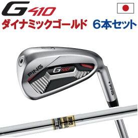 ポイント10倍 PING 販売実績NO.1 PING GOLF ピン G410 アイアンダイナミックゴールド DG スチール5I〜PW(6本セット)(左用・レフト・レフティーあり)ping g410 ironジー410 日本仕様