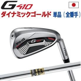 ポイント10倍 PING 販売実績NO.1 PING GOLF ピン G410 アイアンダイナミックゴールド DG スチール単品(全番手選択可能)(左用・レフト・レフティーあり)ping g410 ironジー410 日本仕様