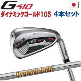 ポイント10倍 PING 販売実績NO.1 PING GOLF ピン G410 アイアンダイナミックゴールド 105 DG 105 スチール7I〜PW(4本セット)(左用・レフト・レフティーあり)ping g410 ironジー410 日本仕様