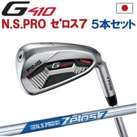 ポイント10倍 PING 販売実績NO.1 PING GOLF ピン G410 アイアンNS PRO Zelos 7ゼロス76I〜PW(5本セット)(左用・レフト・レフティーあり)ping g410 ironジー410 日本仕様