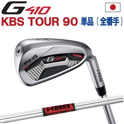 ポイント10倍 PING 販売実績NO.1 PING GOLF ピン G410 アイアンKBS TOUR 90単品(全番手選択可能)(左用・レフト・レフティーあり)ping g410 ironジー410 日本仕様