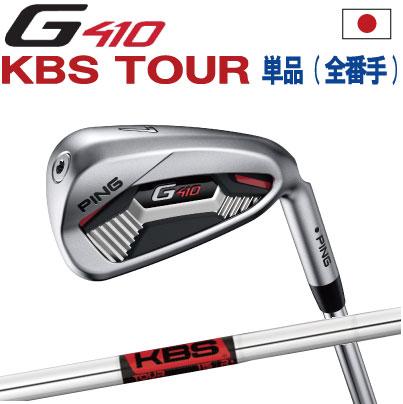 ポイント10倍 PING 販売実績NO.1 PING GOLF ピン G410 アイアンKBS TOUR単品(全番手選択可能)(左用・レフト・レフティーあり)ping g410 ironジー410 日本仕様