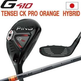 ポイント10倍 PING 販売実績NO.1 PING G410 ハイブリッド ユーティリティ TENSEI CK Pro Orange ジー410 テンセイ HB ピンゴルフ 日本仕様 (右用・左用・レフティー)