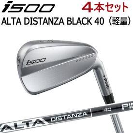 ポイント10倍 PING 販売実績NO.1 ping I500 アイアン ピン ゴルフ i500 iron7I〜PW(4本セット)ピン純正カーボンシャフトALTA DISTANZA BLACK 40(左用・レフト・レフティーあり) 日本仕様