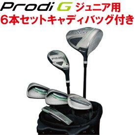 ポイント10倍 PING 販売実績NO.1 PING ピン ゴルフ ジュニアProdi G プロディジー6本セット キャディバッグ 日本仕様 (左用・レフト・レフティーあり)