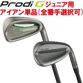 ポイント10倍 PING 販売実績NO.1 PING ピン ゴルフ ジュニアProdi G プロディジーアイアン ウェッジ 単品 (全番手選択可) 日本仕様 (左用・レフト・レフティーあり)