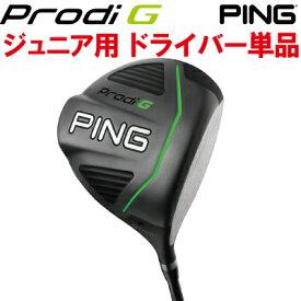 ポイント10倍 PING 販売実績NO.1 PING ピン ゴルフ ジュニアProdi G プロディジードライバー 単品 日本仕様 (左用・レフト・レフティーあり)