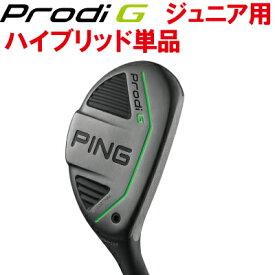 ポイント10倍 PING 販売実績NO.1 PING ピン ゴルフ ジュニアProdi G プロディジーハイブリッド 単品 日本仕様 (左用・レフト・レフティーあり)