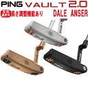 ポイント10倍 PING 販売実績NO.1 ピン ゴルフ パターヴォルト2.0 パターデール アンサー (DALE Anser) VAULT 2.0長…