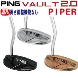 ポイント10倍 PING 販売実績NO.1 ピン ゴルフ パターヴォルト2.0 パターパイパー (PIPER) VAULT 2.0長さ調整機能なし 日本純正品 長さ指定2018 ping パター