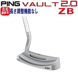 ポイント10倍 PING 販売実績NO.1 ピン ゴルフ パターヴォルト2.0 パターZB VAULT 2.0長さ調整機能なし 日本純正品 長さ指定2018 ping パター