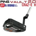 ポイント10倍 PING 販売実績NO.1 ピン ゴルフ パターヴォルト2.0 パタークレイジー H (CRAZ-E H) VAULT 2.0長さ調整…