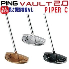 ポイント10倍 PING 販売実績NO.1 ピン ゴルフ パターヴォルト2.0 パターパイパーC (PIPER C) VAULT 2.0長さ調整機能なし 日本純正品 長さ指定2018 ping パター