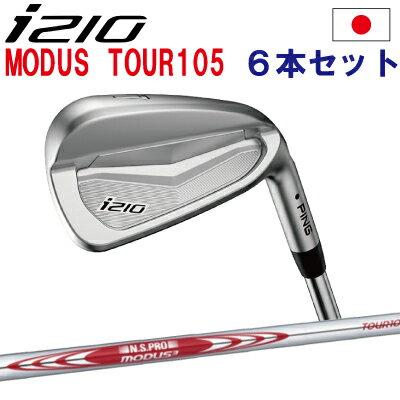 ピン i210 アイアン ping I210 ピン ゴルフ i210 ironi210 アイアン5I〜PW(6本セット)NS PRO MODUS3TOUR 105 モーダス3 ツアー105【日本仕様】(左用・レフト・レフティーあり)ping I210 アイ210