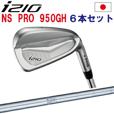 ポイント10倍 PING 販売実績NO.1 ピン i210 アイアン ping I210 ピン ゴルフ i210 ironi210 アイアン5I〜PW(6本セット)NS PRO 950GH スチール 日本仕様 (左用・レフト・レフティーあり)ping I210 アイ210